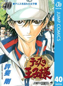 テニスの王子様 40-電子書籍