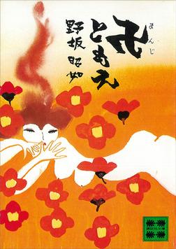 卍ともえ-電子書籍