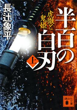 半百の白刃(上) 虎徹と鬼姫-電子書籍