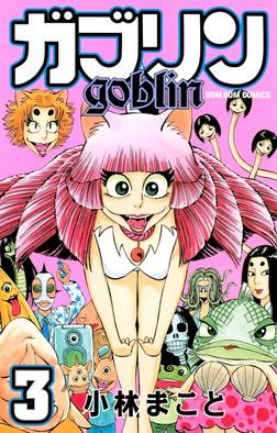 ガブリン(3)-電子書籍
