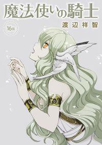 花丸漫画 魔法使いの騎士 第16話