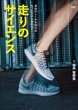走りのサイエンス-電子書籍