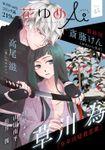 花ゆめAi Vol.15