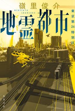 地霊都市 東京第24特別区-電子書籍