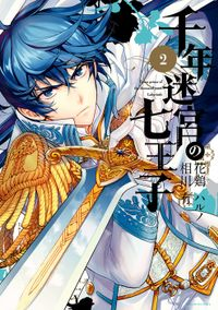 千年迷宮の七王子 Seven prince of the thousand years Labyrinth: 2