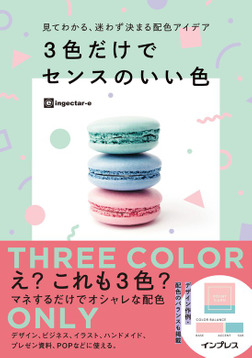 見てわかる、迷わず決まる配色アイデア 3色だけでセンスのいい色-電子書籍