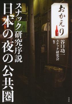 日本の夜の公共圏:スナック研究序説-電子書籍