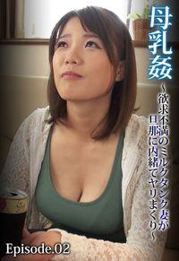 母乳姦 ~欲求不満のミルクタンク妻が旦那に内緒でヤリまくり~ Episode.02