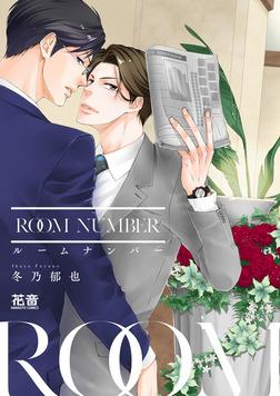 ルームナンバー【電子限定版】-電子書籍