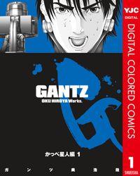 GANTZ カラー版 かっぺ星人編 1