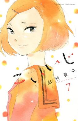 こいいじ(7)-電子書籍