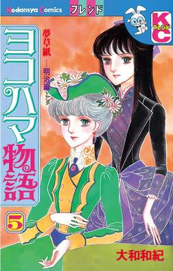 ヨコハマ物語(5)-電子書籍