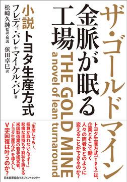 ザ・ゴールドマイン 金脈が眠る工場 小説トヨタ生産方式-電子書籍