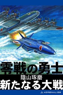 零戦の勇士 新たなる大戦-電子書籍