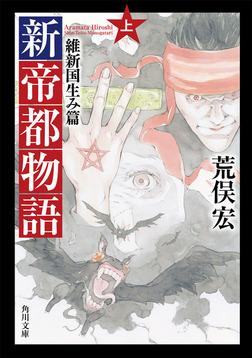 新帝都物語 維新国生み篇 上-電子書籍