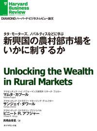 新興国の農村部市場をいかに制するか
