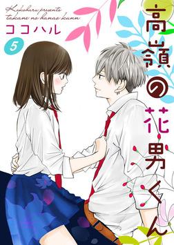 高嶺の花男くん 5巻-電子書籍