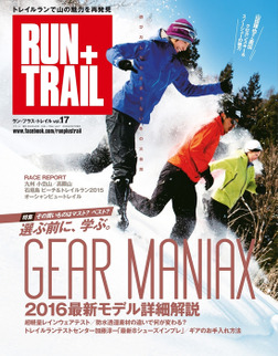 RUN+TRAIL Vol.17-電子書籍