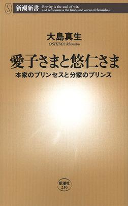 愛子さまと悠仁さま―本家のプリンセスと分家のプリンス―-電子書籍