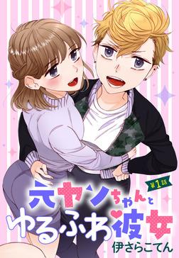 元ヤンちゃんとゆるふわ彼女 1話 【単話売】-電子書籍