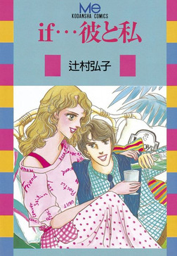 if・・・彼と私-電子書籍
