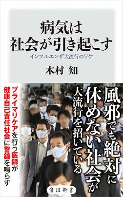 病気は社会が引き起こす インフルエンザ大流行のワケ-電子書籍