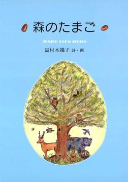 森のたまご-電子書籍