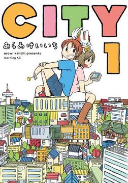 CITY(1)-電子書籍