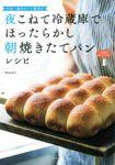 日本一適当なパン教室の 夜こねて冷蔵庫でほったらかし 朝焼きたてパンレシピ