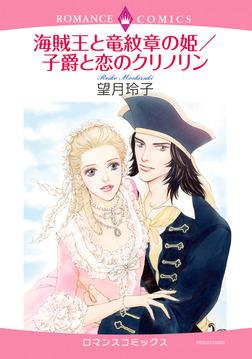 海賊王と竜紋章の姫/子爵と恋のクリノリン-電子書籍