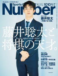 Number(ナンバー)1010号