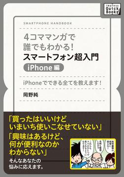 4コママンガで誰でもわかる!スマートフォン超入門 iPhone編-電子書籍