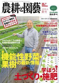 農耕と園芸2019年夏号