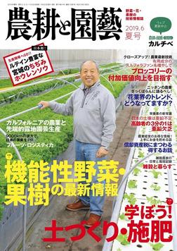 農耕と園芸2019年夏号-電子書籍