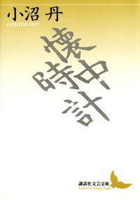 懐中時計(講談社文芸文庫)