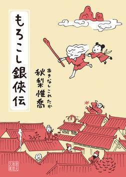 もろこし銀侠伝-電子書籍