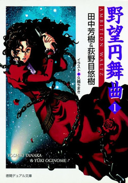 野望円舞曲 1-電子書籍