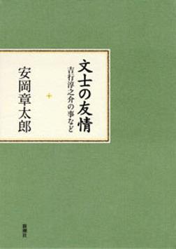 文士の友情―吉行淳之介の事など―-電子書籍