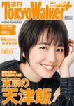 週刊 東京ウォーカー+ 2019年No.2 (1月16日発行)