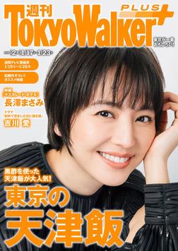 週刊 東京ウォーカー+ 2019年No.2 (1月16日発行)-電子書籍