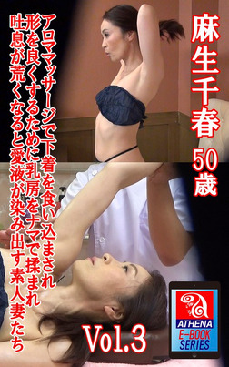 アロママッサージで下着を食い込まされ形を良くするために乳房をナマで揉まれ吐息が荒くなると愛液が染み出す素人妻たち Vol.3 麻生千春 50歳-電子書籍
