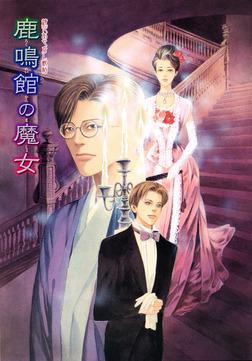 鏡花あやかし秘帖 鹿鳴館の魔女-電子書籍