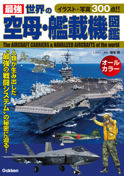最強 世界の空母・艦載機図鑑-電子書籍