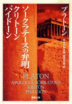 ソークラテースの弁明・クリトーン・パイドーン-電子書籍