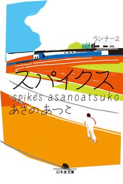 スパイクス ランナー2-電子書籍
