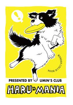 HARU MANIA 黄色-電子書籍