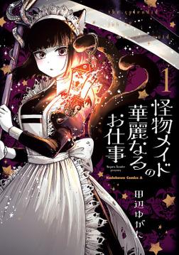 怪物メイドの華麗なるお仕事 (1)-電子書籍