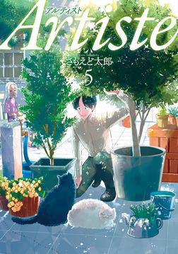 Artiste(アルティスト) 5巻-電子書籍