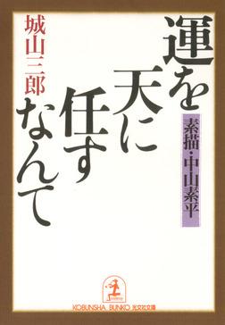 運を天に任すなんて~素描・中山素平~-電子書籍