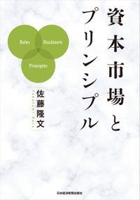 資本市場とプリンシプル(日本経済新聞出版社)